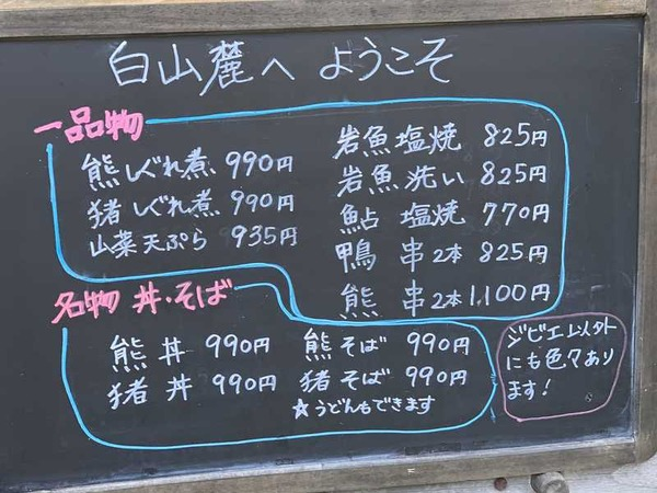レストラン 手取川 (3)