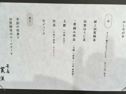 丸八製茶場 (7)