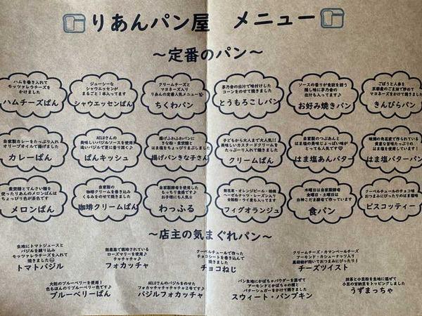 パン屋 りあん (3)