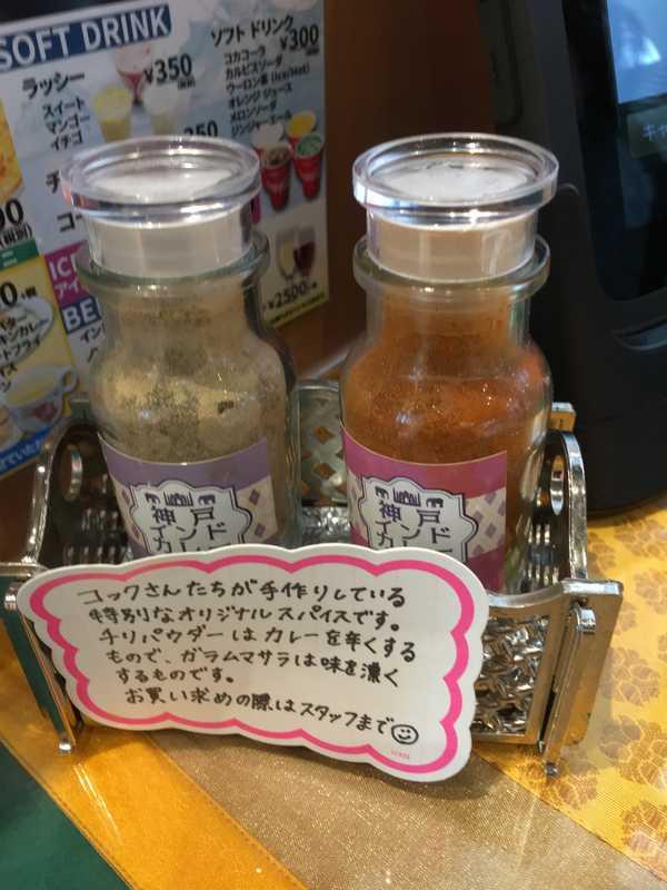 神戸インドカレー (5)