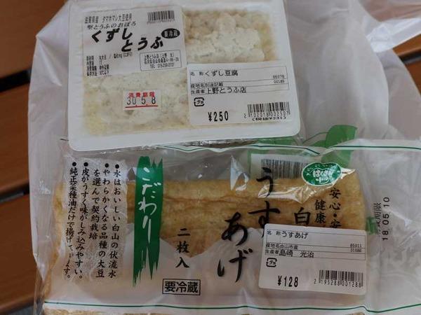 めぐみ白山 (14)