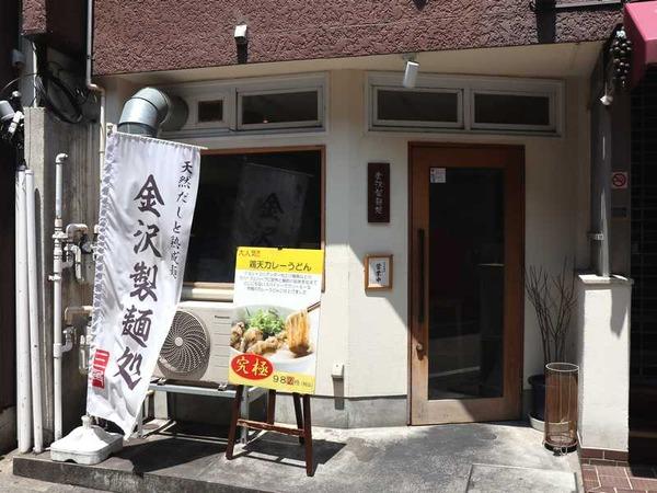 金沢製麺処 (7)