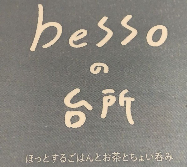bessoの台所 (17)