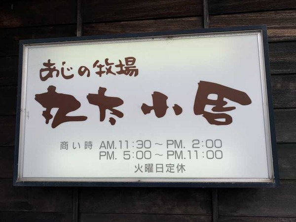 あじの牧場丸太小舎 (10)