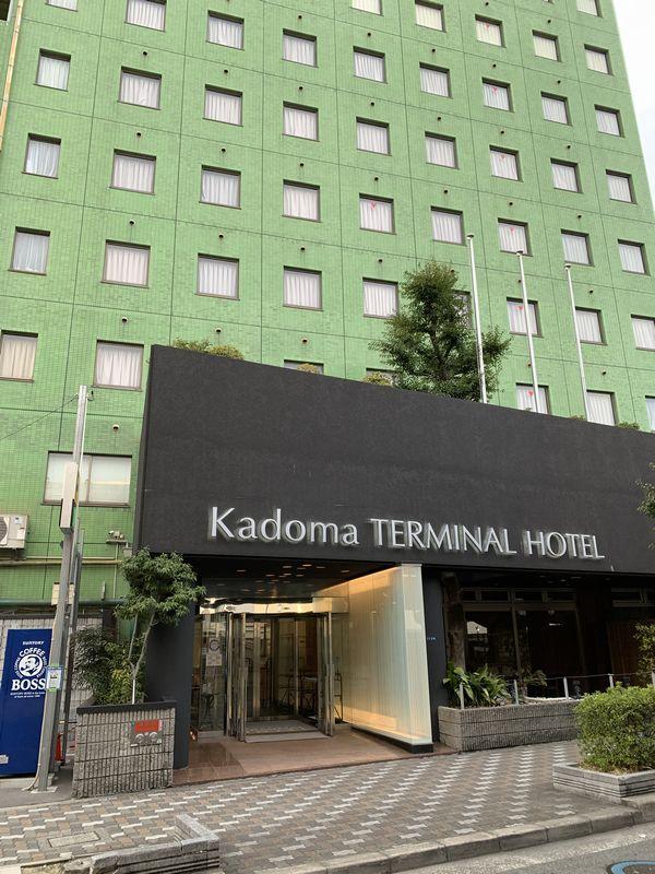門真ターミナルホテル (2)