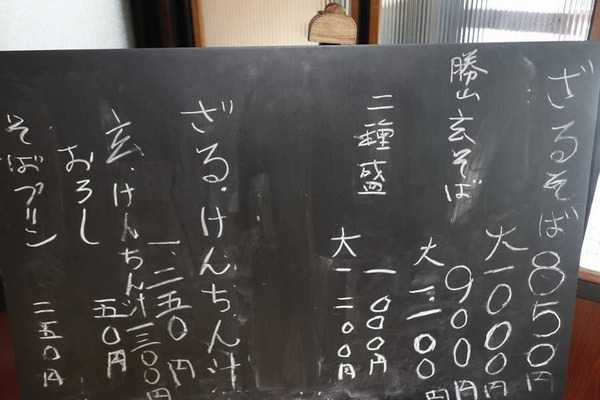蕎麦処けんち (3)