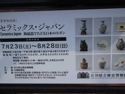 歴史博物館 (2)