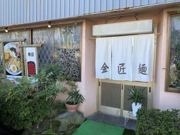 寿し龍 (2)
