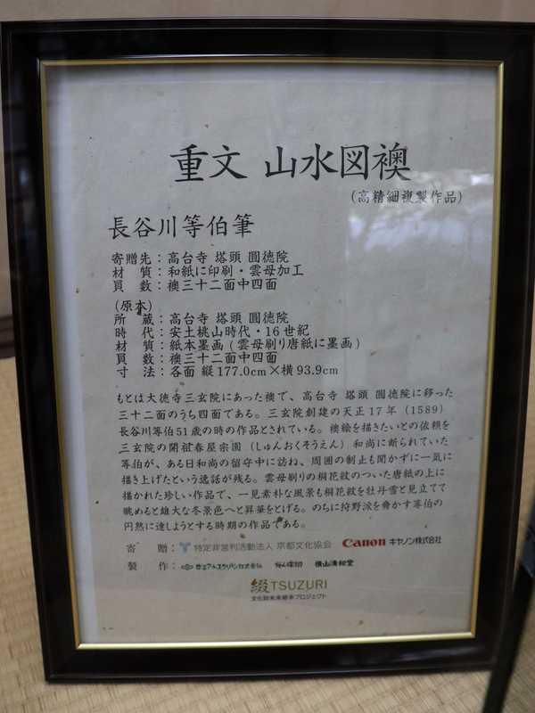圓徳院 (13)