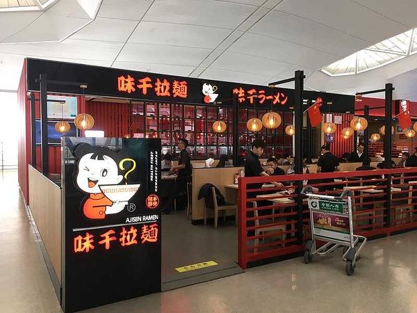 味千南京空港 (10)