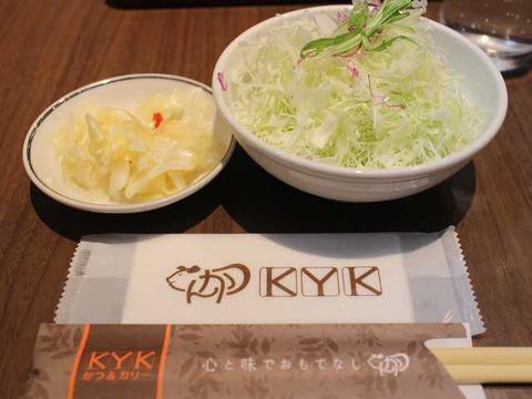 KYKかつ&カレー (3)