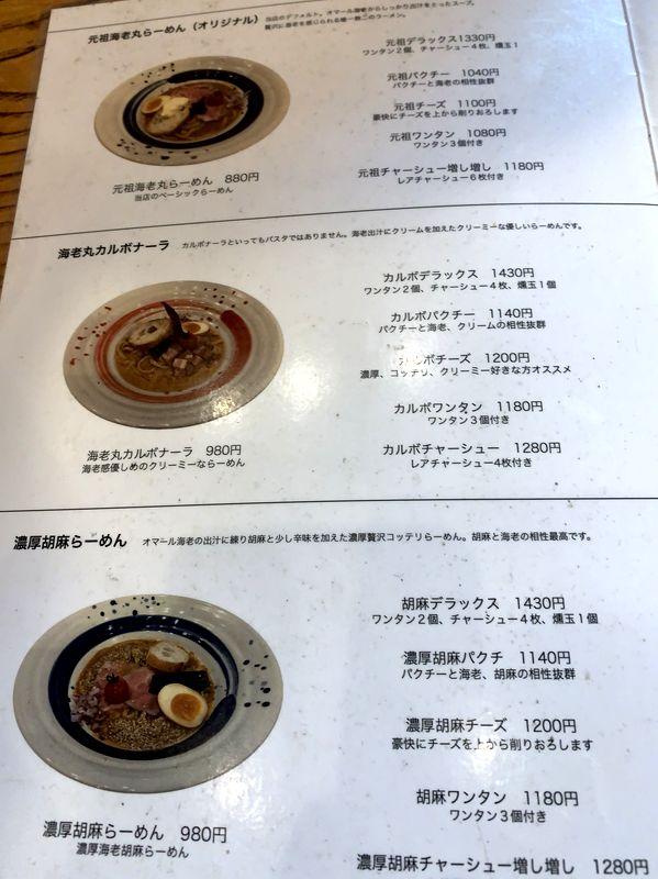海老丸らーめん (4)