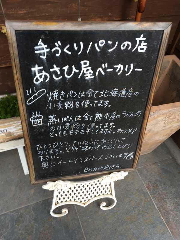 あさひ屋ベーカリー (2)
