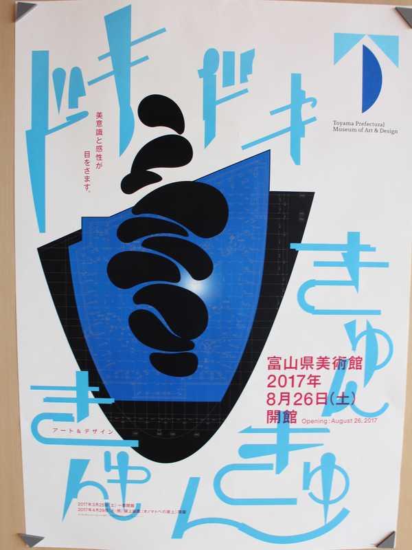 富山県美術館 (11)