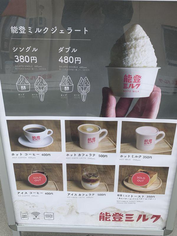 能登ミルク (4)