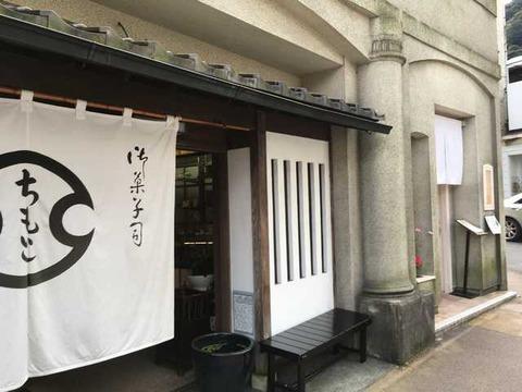 茶のちもと (18)