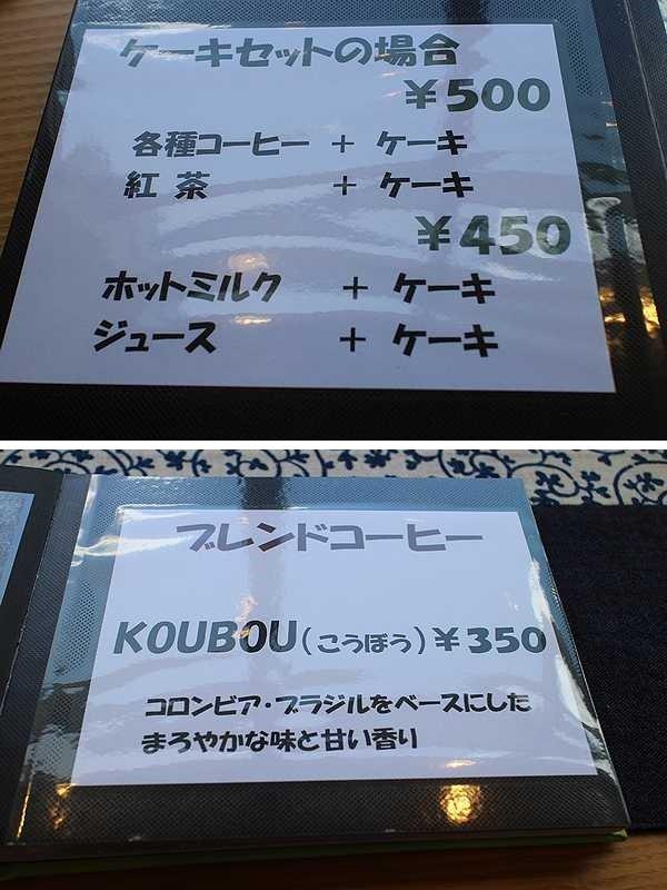 珈琲koubou (8)