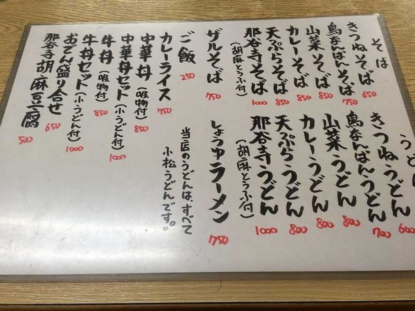 花山亭 (4)