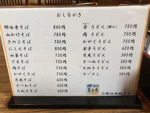 もみぢ (5)