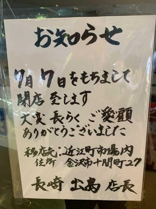 金澤8キッチン (18)