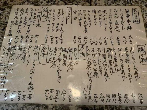 さくら庵 (4)