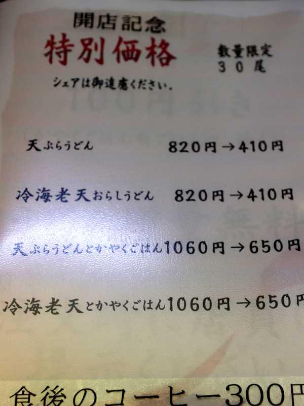 吉本製麺 嵐 (5)