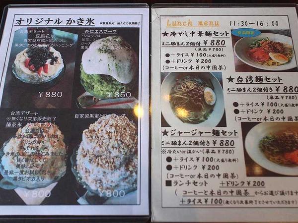 開元カフェ (6)