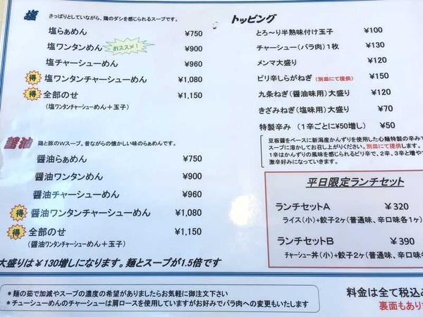 心麺 (2)