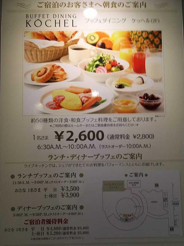 新横浜プリンスホテル (11)