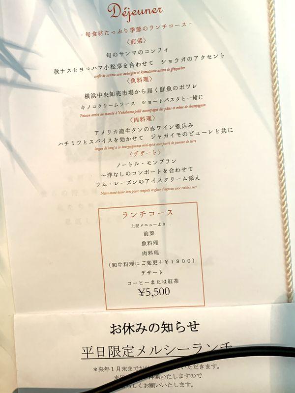 ミクニ ヨコハマ (4)