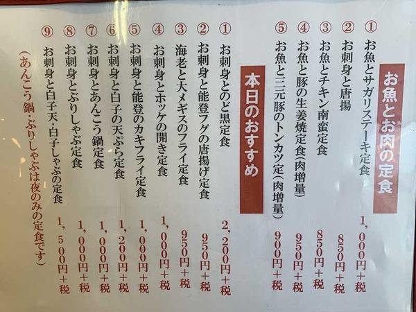 魚がし食堂 (4)