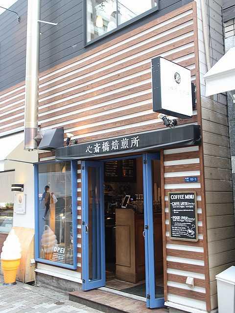 心斎橋焙煎所 (9)