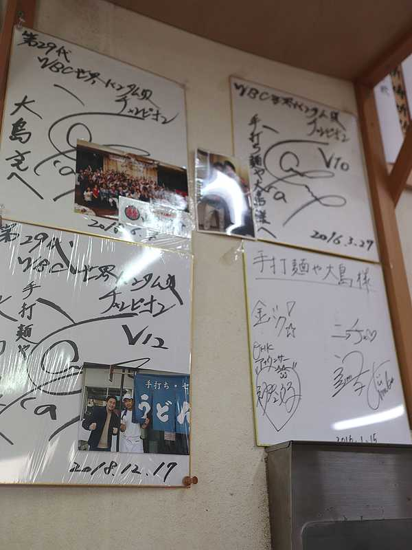 手打麺や 大島 (10)