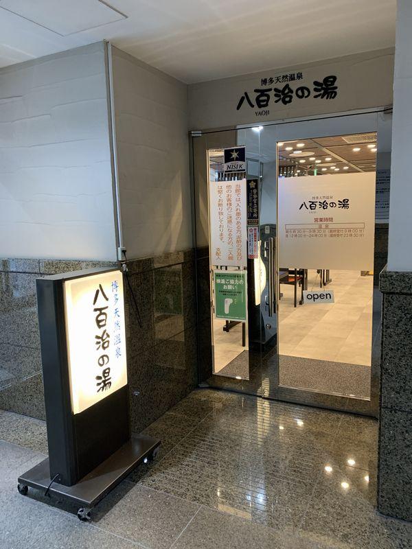 八百治博多ホテル (11)