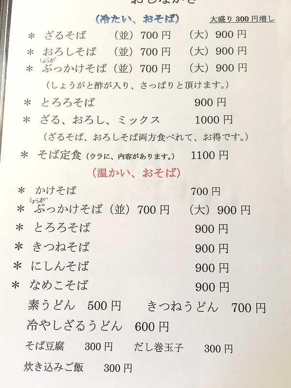 福ふく庵 (6)