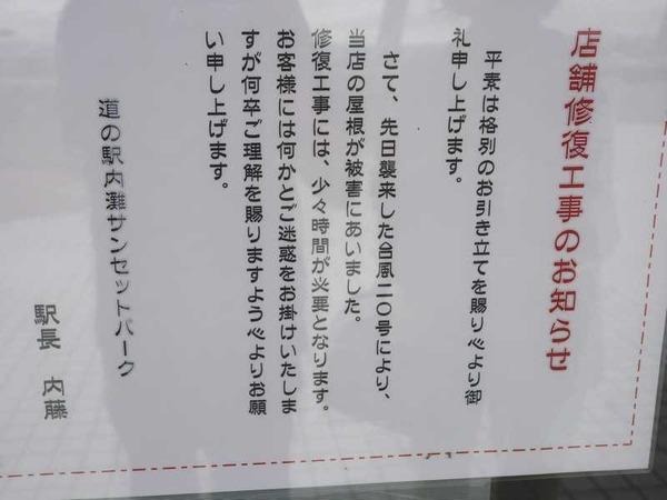 内灘サンセットパーク (4)