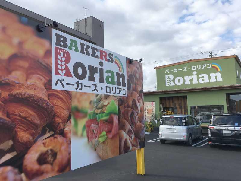 あさぴーのおいしい独り言   アルプラザ小松から向本折町市民病院前の独立店舗へ移転「ベーカーズ・ロリアン」はパン専門店に生まれ変わり コメント