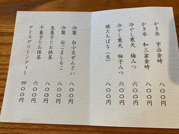 諸江屋 (8)