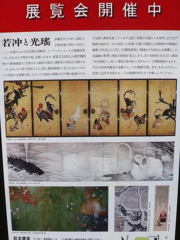 若冲と光瑤 (3)