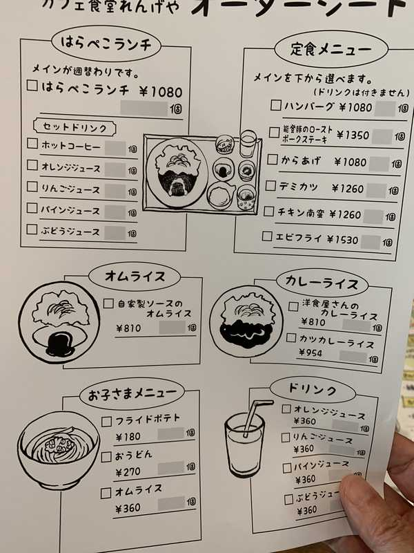 カフェ食堂 れんげや (7)
