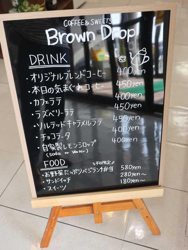 ブラウンドロップ (4)