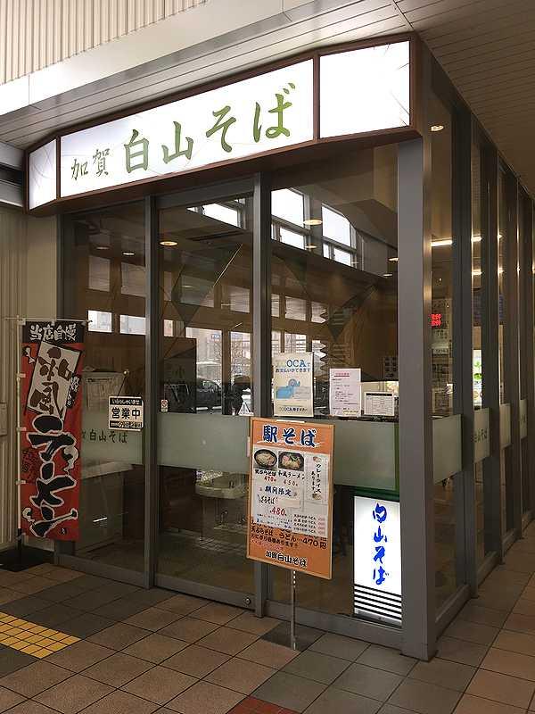 白山そば (11)
