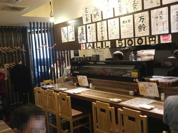 海鮮酒場 喰海 (10)