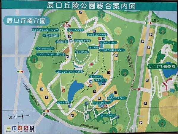 辰口丘陵公園 (2)