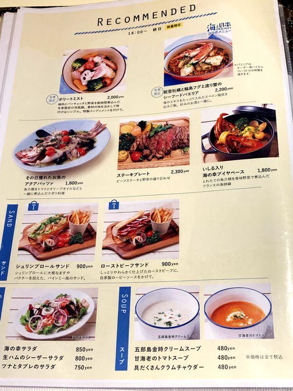 海の食堂 BAY ARCE (4)