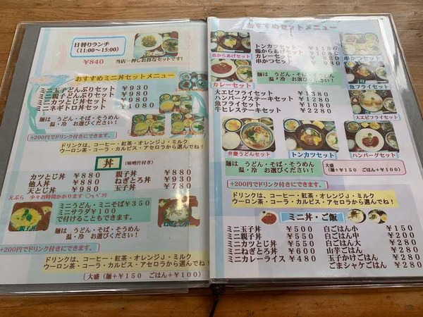 三津野 (3)