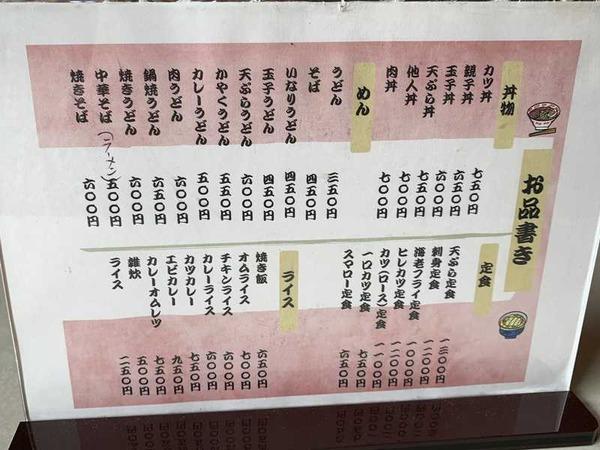 スマロー食堂 (2)