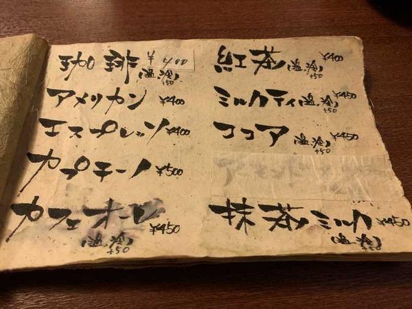 茶房 富久紗  (5)