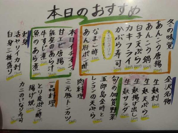 魚菜屋 (3)