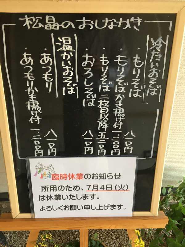 松晶 (6)
